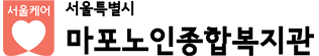 시립마포노인종합복지관